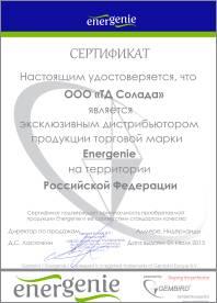 energenie_sert_s.jpg